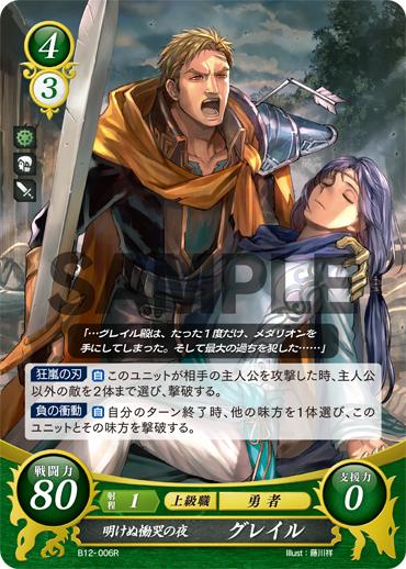 Fire Emblem 0 Cipher Card Game Booster Part 14 Greil B14-078SR