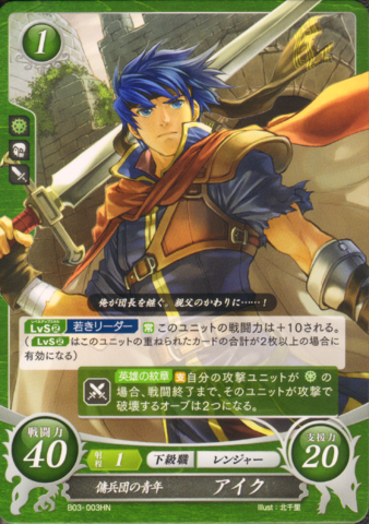 File:Cipher Ike.png