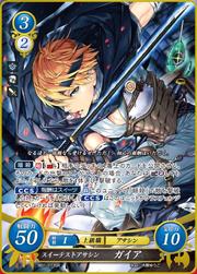 FE0 Gaius