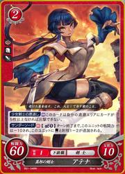 FE0 Athena