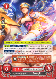 Cipher Mirage Caeda