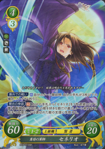 File:Cipher Soren 2.png