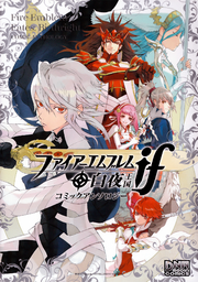 Fire Emblem Fates Birthright Anthology Cover