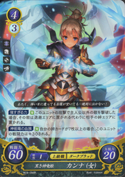 F Kanna White Blood S3 Cipher Card