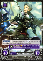 Cipher Silas2