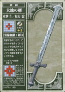 Earth Sword (TCG)