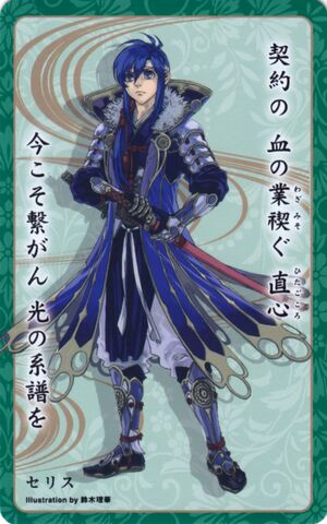 File:Seliph card 25.jpg