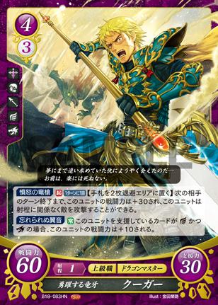 Carte Fire Emblem TCG Orochi !!!