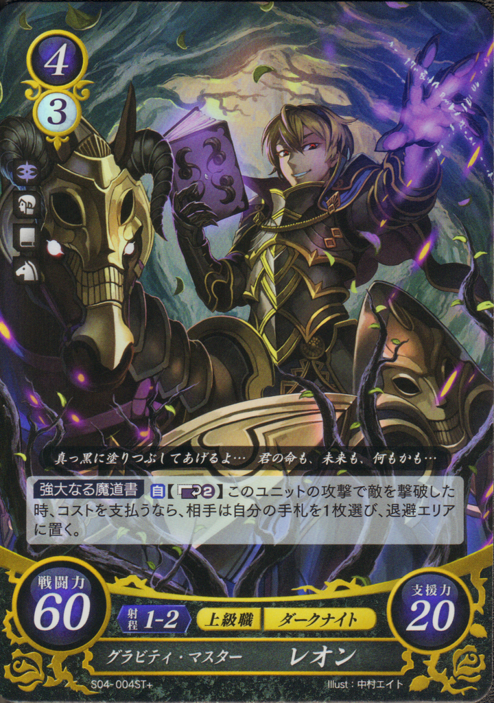 Fire Emblem 0 Cipher Card Game Booster Part 6 Leo Leon B06-056SR