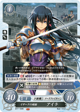 Fire Emblem 0 Cipher Genealogy of the Holy War Trading Card TCG B17-104N Ayra