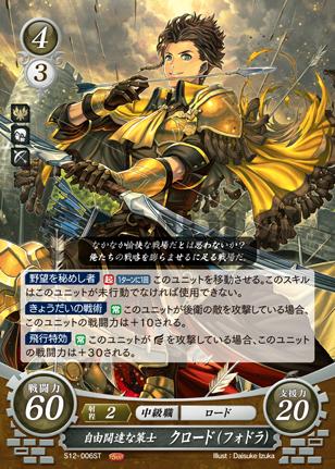 Fire Emblem Card 0 Cipher B18-045ST Leonie Three Houses Japanese