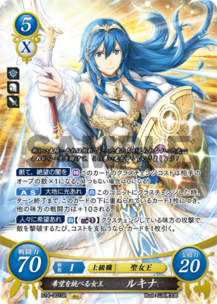 Fire Emblem Cipher Series 3, R Cards Twin Swords of Hope