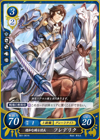 File:FE0 Frederick.png