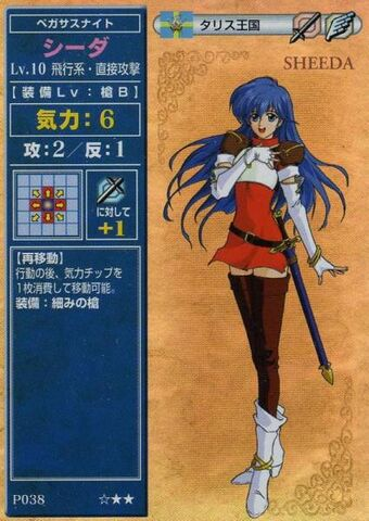 File:Shiida Promo TCG 2.jpg