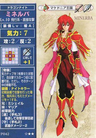 File:Minerva TCG1.jpg