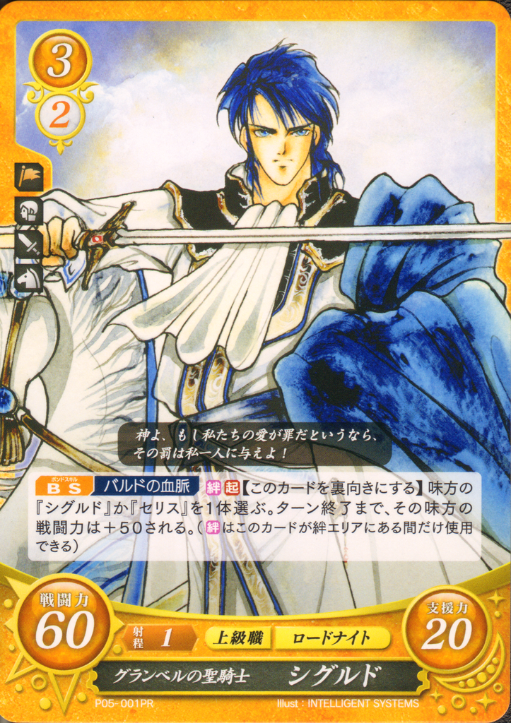 Fire Emblem Card 0 Cipher P07-008R Sakura Fates Japanese