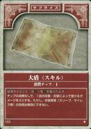 Great Shield (TCG Series 1)