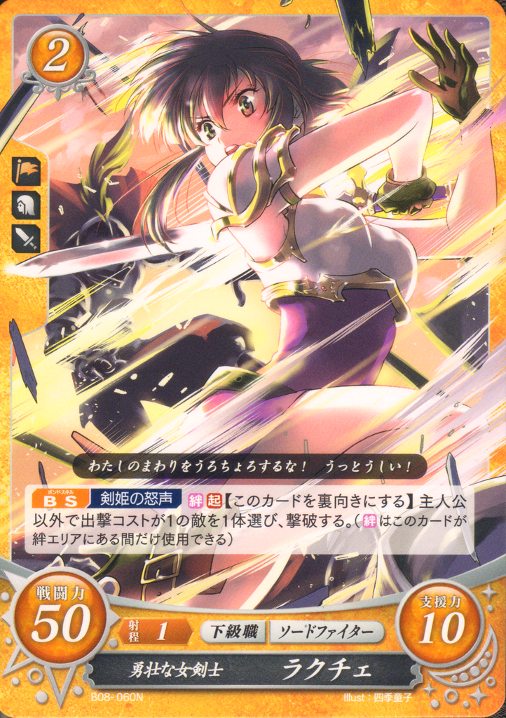 Larcei B19-078N Fire Emblem 0 Cipher FE Booster 19 Genealogy Holy War