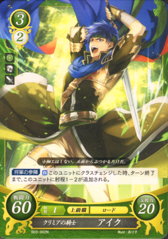 File:Cipher Ike5.png