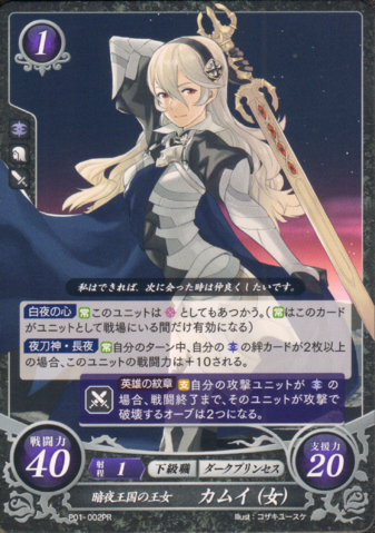 File:FE0 Fates Avatar2.png