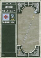Silver Lance (TCG)