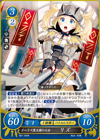 File:FE0 Lissa2.png