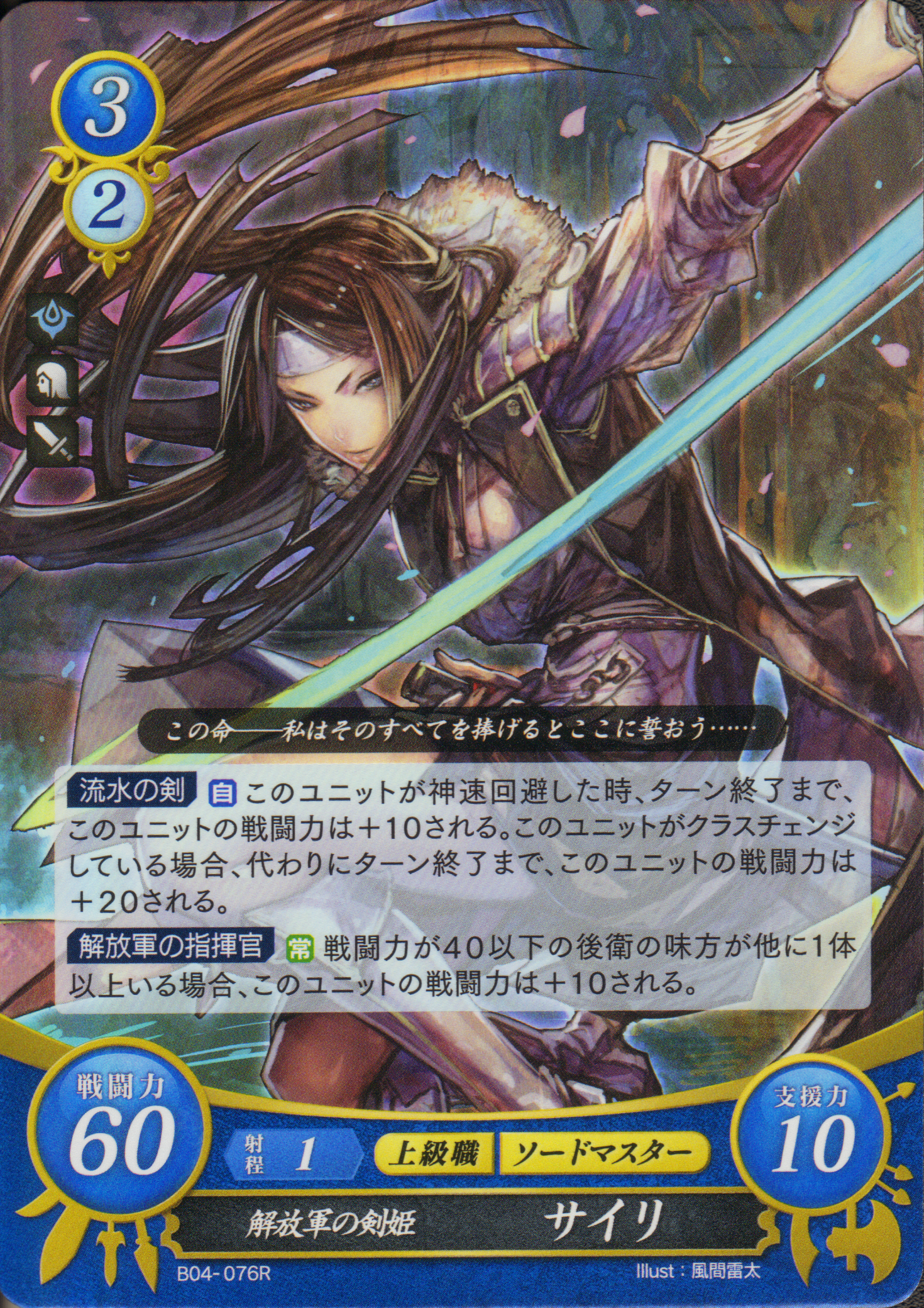 Fire Emblem 0 Cipher B12-062N Say/'ri