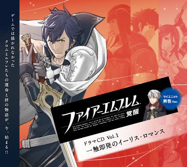 Fire Emblem Awakening Drama CD | Fire Emblem Wiki | FANDOM