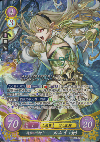 File:F Avatar Series 3 Cipher Card.png