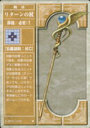 Return Staff (TCG)