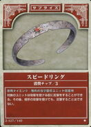 Speed Ring TCG 2
