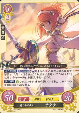 File:Cipher Sakura 2.jpg