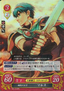 Cipher Marth