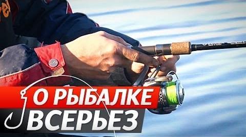 """Водосховищна Плотва і Весняний Фідер. """"Про Риболовлю Всерйоз""""."""