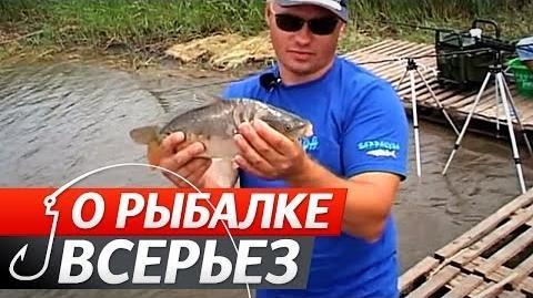 """Ловля Великого Коропа. №26 """"Про Риболовлю Всерйоз"""" (слова експерта російською, автора українською)."""