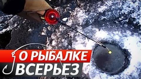 Зимова Ловля Судака. Про Риболовлю Всерйоз. Випуск 40 (мова експерта - російською)
