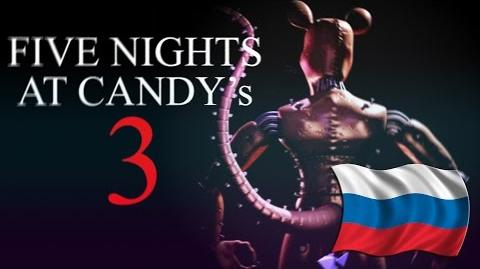 Five Nights at Candy's 3- Трейлер на русском