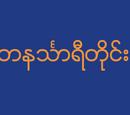 Tanintharyi Region