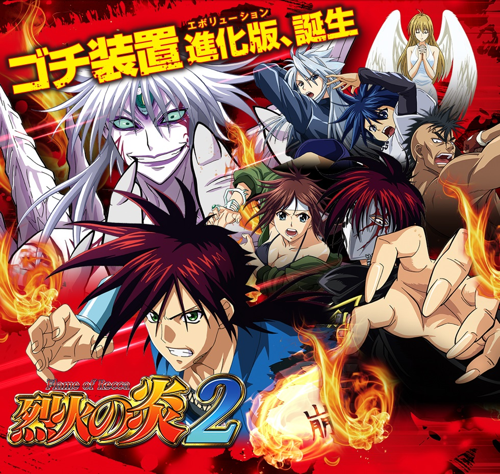 flame of recca anime