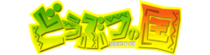 Doubutsu no Kuni Wiki Wordmark