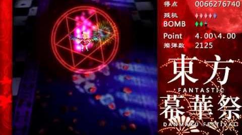 東方幕華祭 ~ Fantastic Danmaku Festival Ver1.02 Extra 初クリア