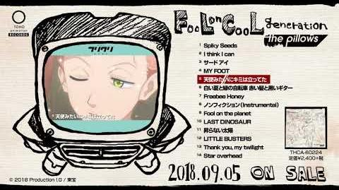 The pillows/劇場版「フリクリ オルタナ/プログレ」Song Collection「FooL on CooL generation」全曲クロスフェード視聴動画