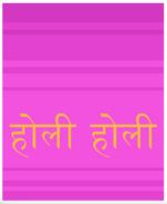 Holi Wall