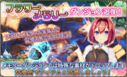 Memory Dungeon Banner