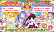 Tokubetsu Mission Banner
