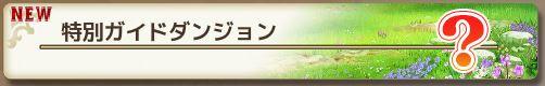 特別ガイドダンジョン banner