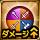 Ability icon39