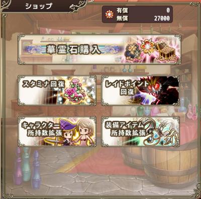 Interface shop mobile