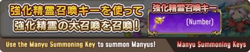 Mission summon dungeon key banner eng