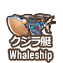 Whaleship eng ver2
